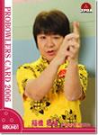 日本プロボウリング協会公認「プロボウラーズカード2006」