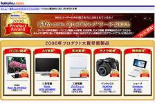 価格.comプロダクトアワード2006