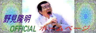 野見隆明OFFICIALホームページのメインビジュアル