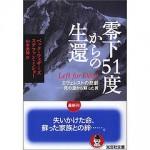 【本】零下51度からの生還 エヴェレストの悲劇―死の淵から蘇った男/ベック・ウェザーズ