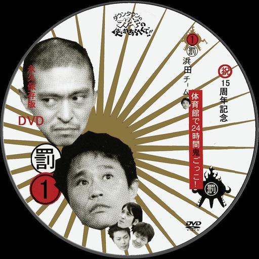 DVD「ダウンタウンのガキの使いやあらへんで!! 1 浜田チーム体育館で24時間鬼ごっこ!」の画像