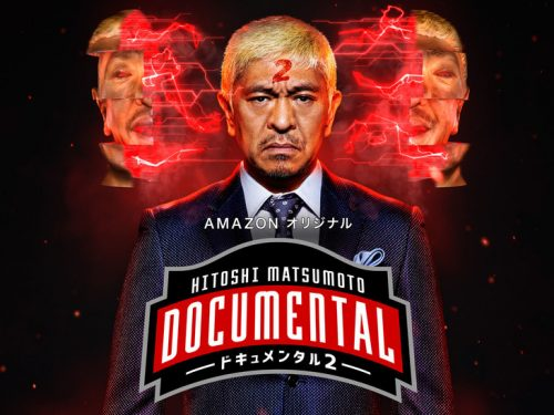 HITOSHI MATSUMOTO Presents ドキュメンタル2の画像