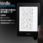 【Kindle】Amazonの電子書籍リーダーKindle Paperwhiteを使って3ヶ月目の感想