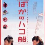 【映画】ばかのハコ船