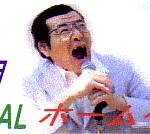 【働くおっさん劇場】野見隆明OFFICIALホームページ