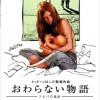 【映画】おわらない物語-アビバの場合-