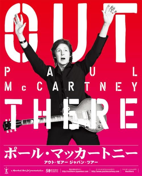 ポール・マッカートニー「Out There! Tour」