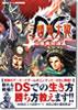 【Game/本】三国志大戦DS 必勝戦術講義