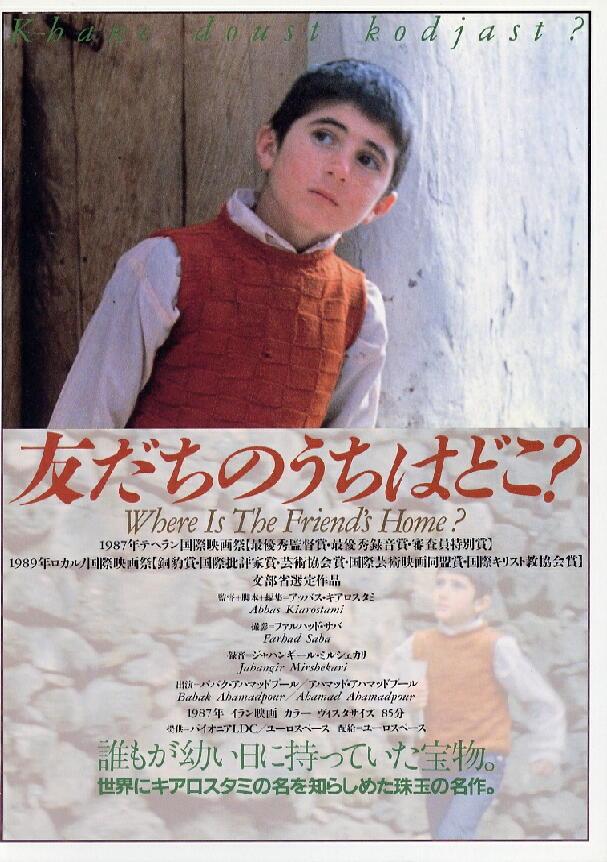 アッバス・キアロスタミ監督作品「友だちのうちはどこ?」の画像